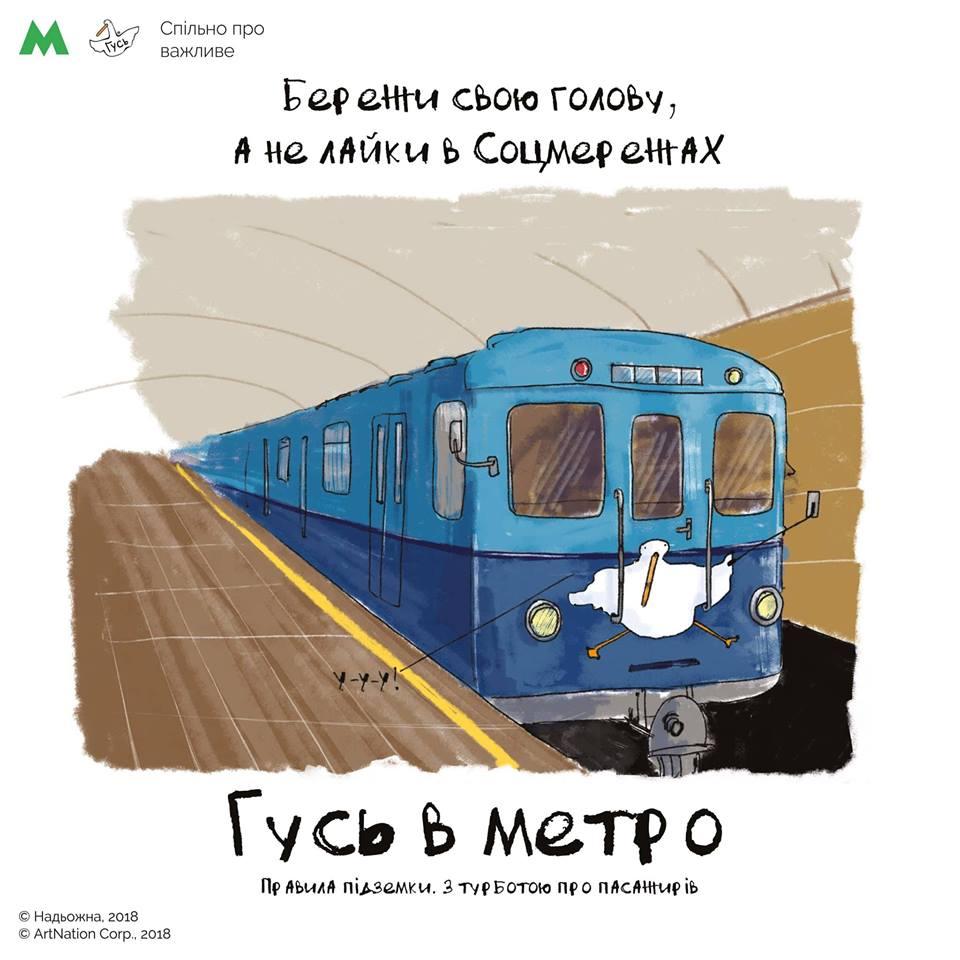 метро2