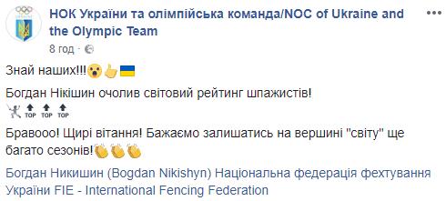 Никишин2