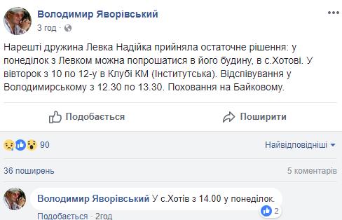 Яворивский1