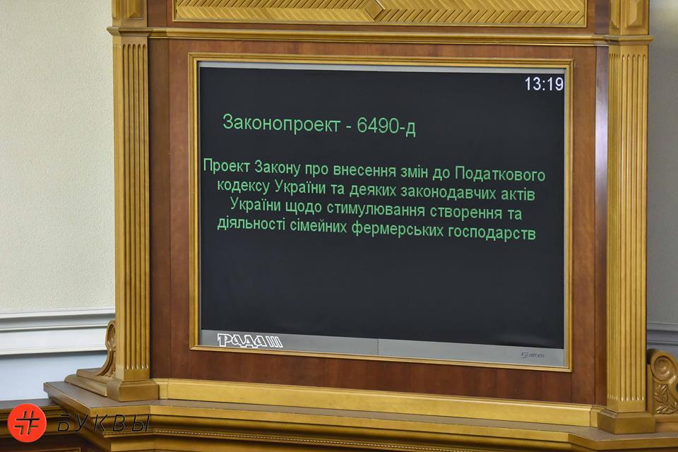 05Семейные фермерские хозяйства_Рада_05