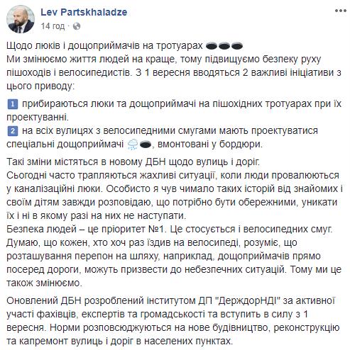 Парцхаладзе1