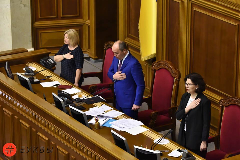 Закрытие сессии Верховной Рады