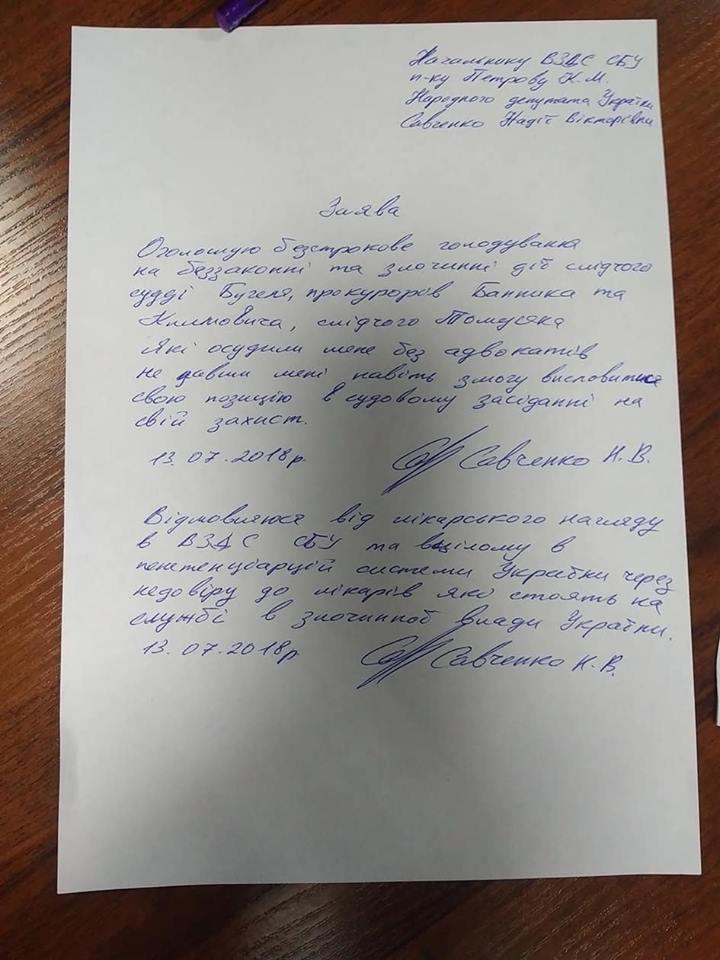 Савченко7