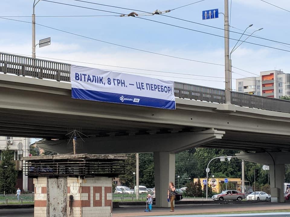 баннер_повышение проезда_Виталик