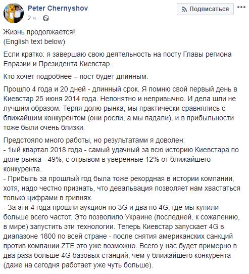 киевстар1