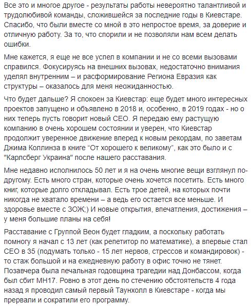 киевстар2