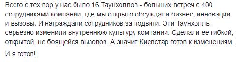 киевстар3