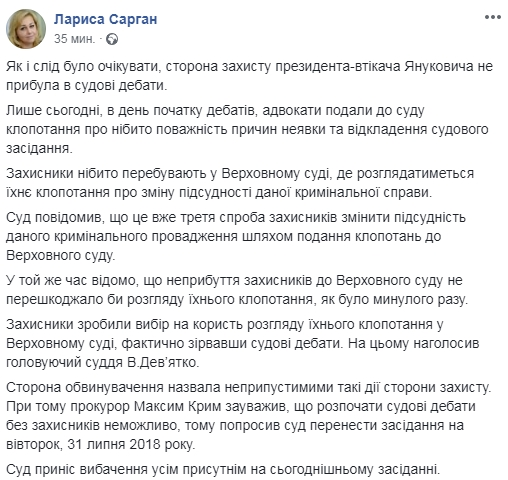 дело Януковича