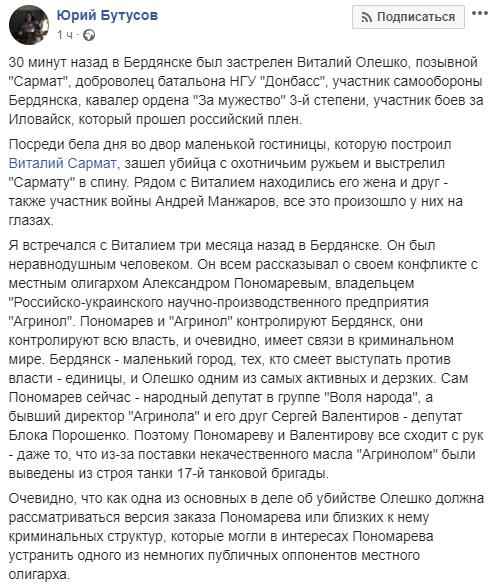 бердянск1