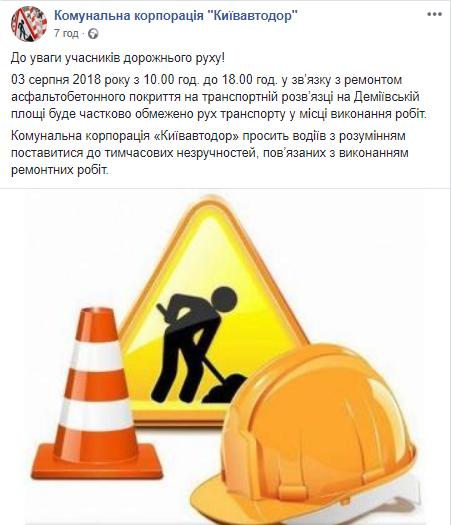 Киевавтодор1