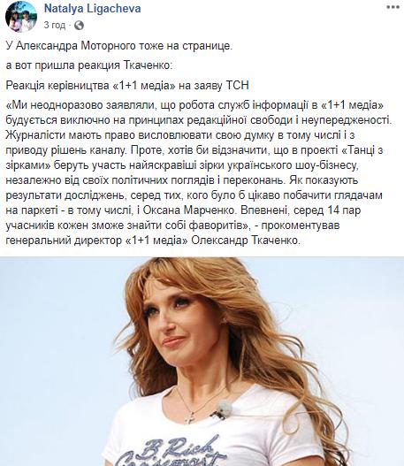 Лигачева1