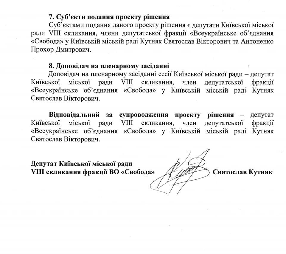 табло обратного отсчета_Киевметро