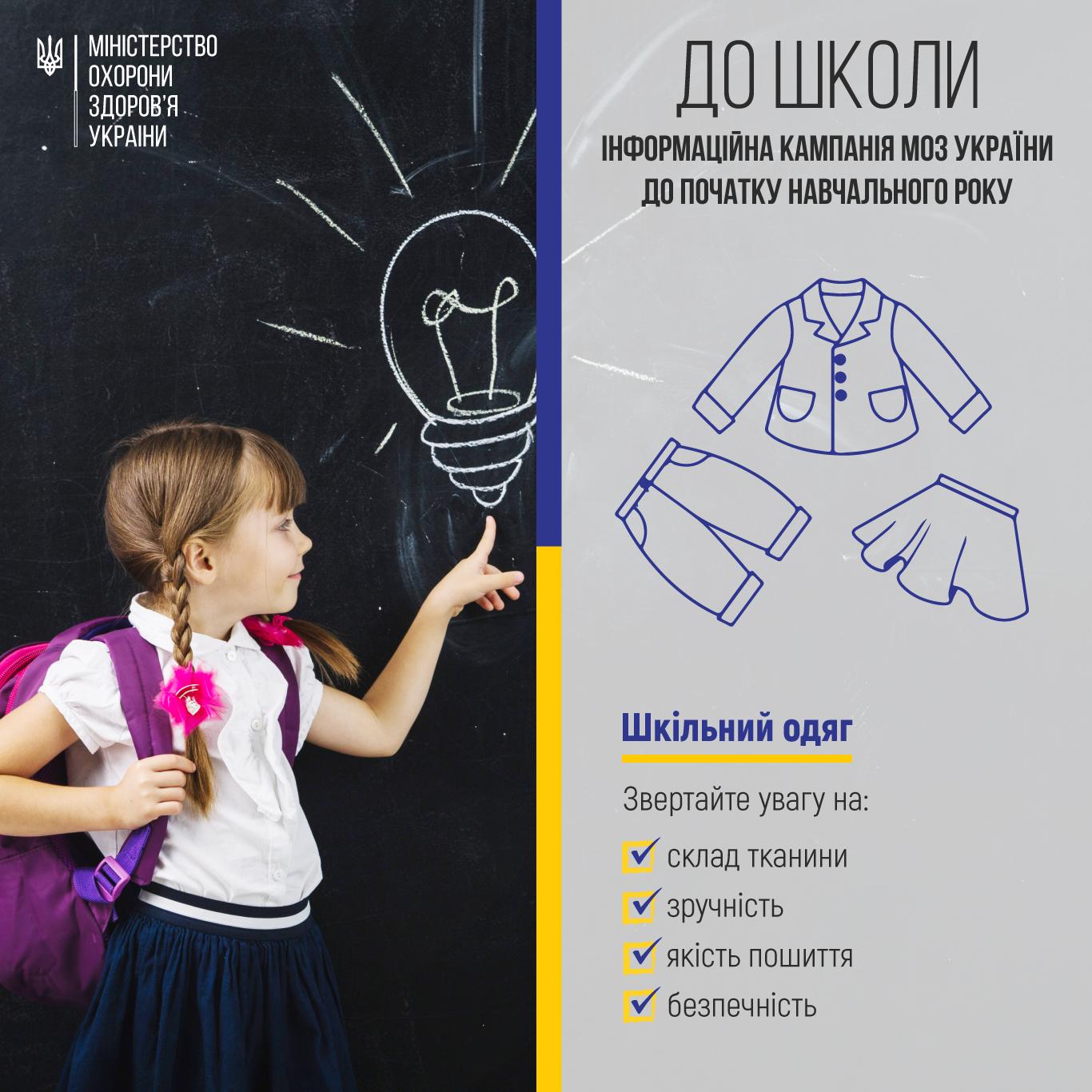 школьная форма1