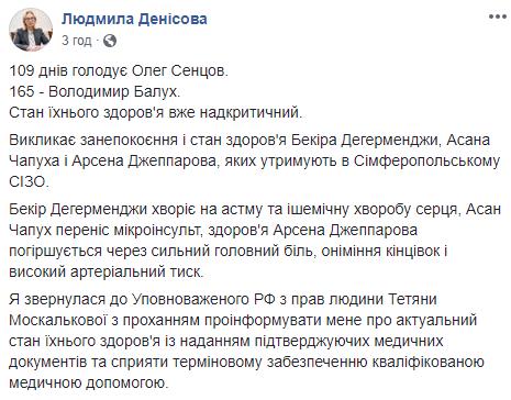 Денисова3