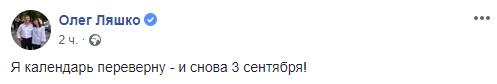 ляшко1