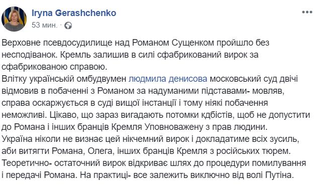 сущенко2