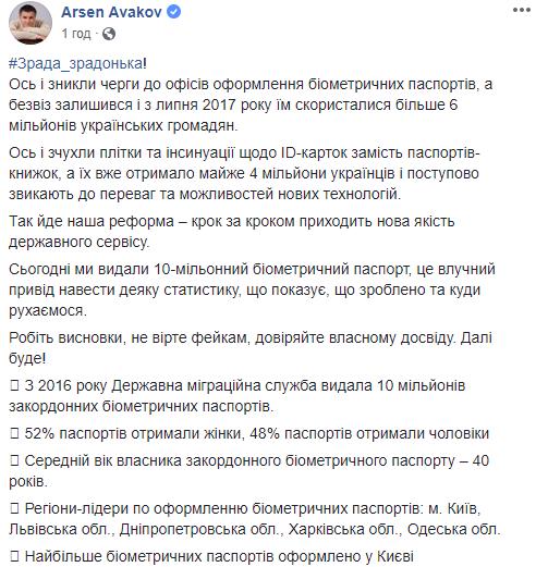 Аваков1