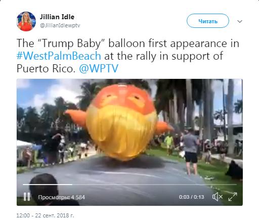 трамп шарик