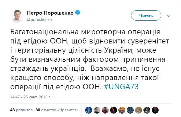 порошенко миротворцы 1