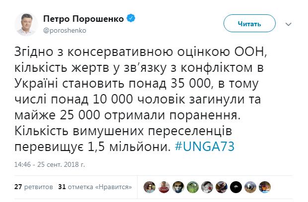 порошенко миротворцы 2