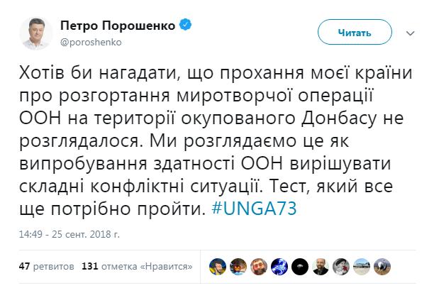 порошенко миротворцы 3