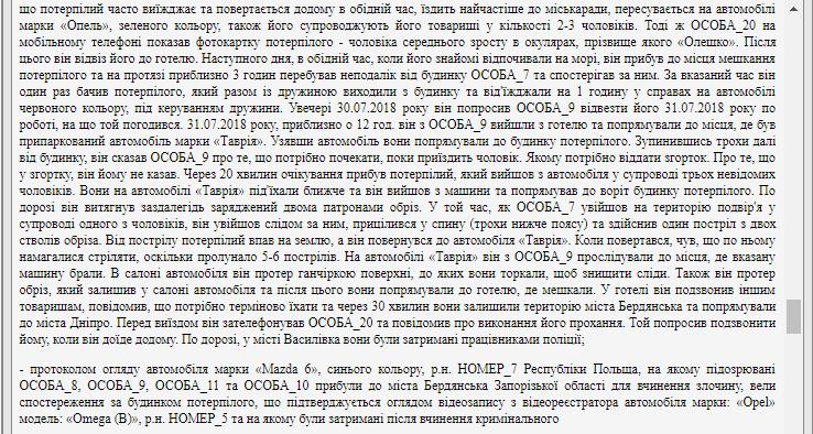 Олешко про вбивство1