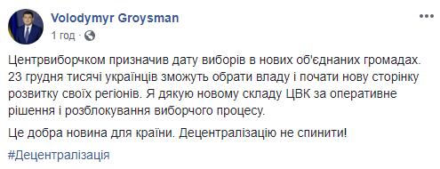 Гройсман1