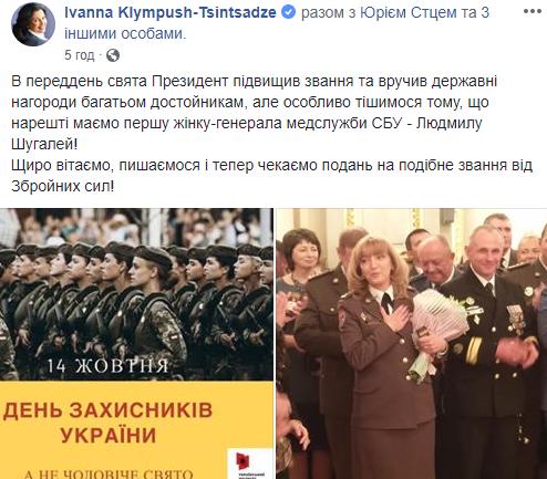 Климпуш1