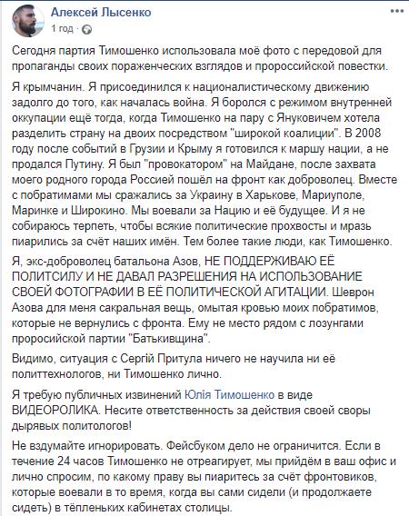 Лысенко Азов