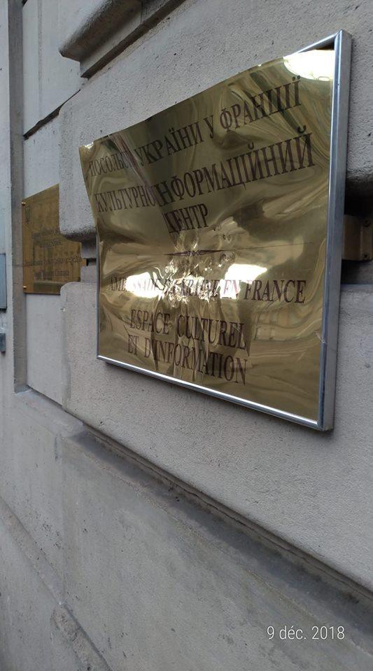 париж_украинский центр