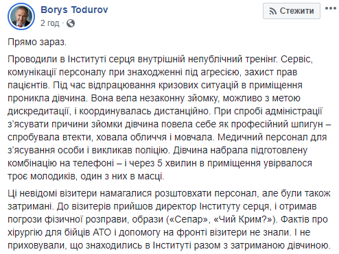 Тодуров1