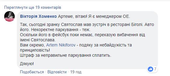 Хоменко