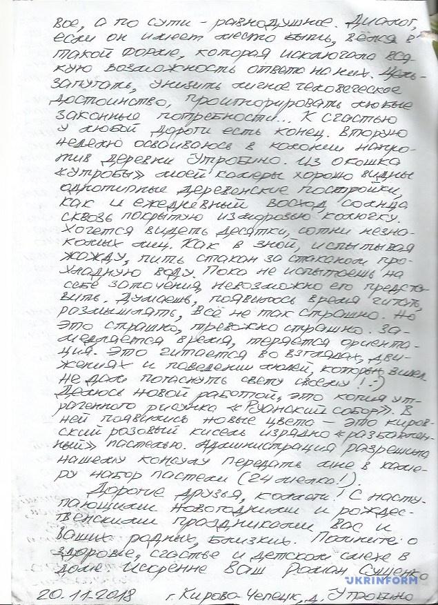 письм2