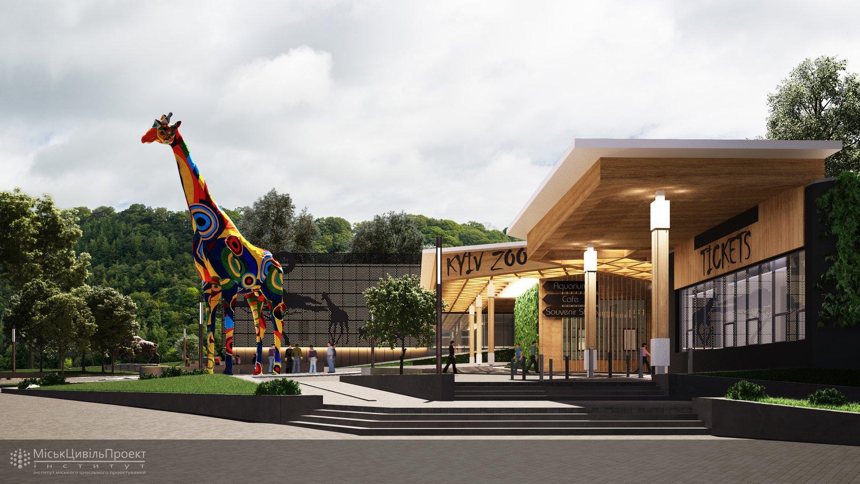 реконструкция киевского зоопарка