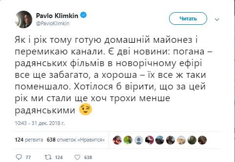 Климкин1
