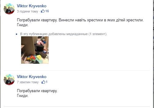 Кривенко1