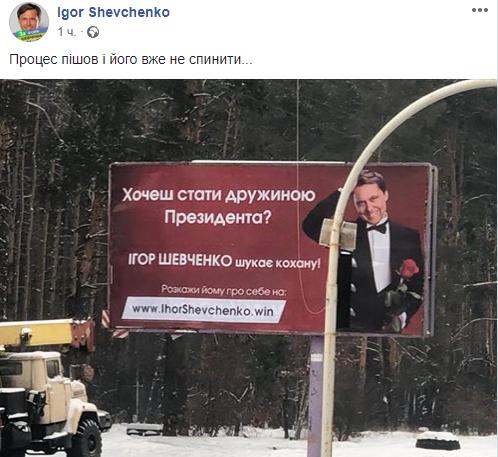 шевченко1