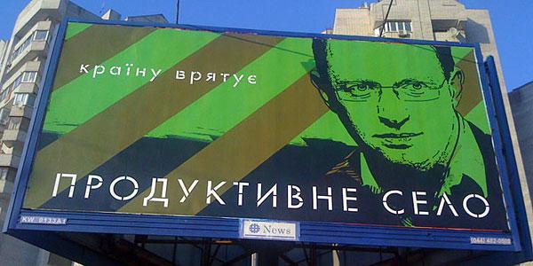 яценюк_билборды