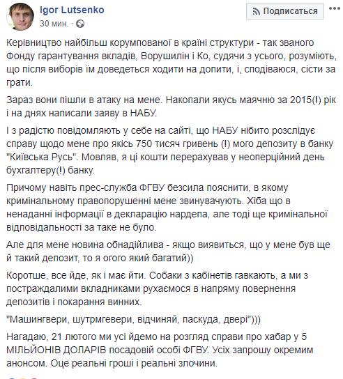 луценко