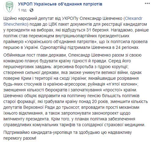 укроп2