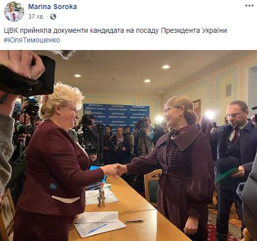 Тимошенко2