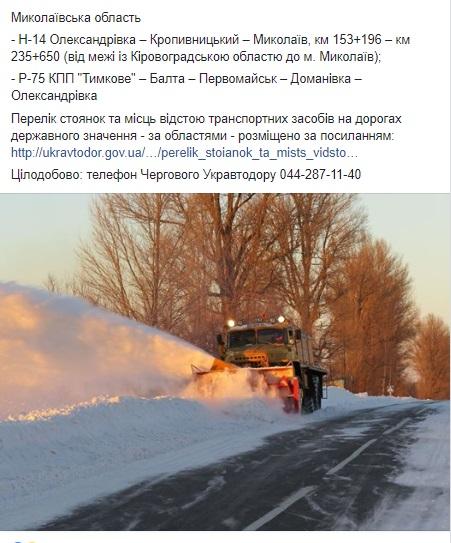 Укравтодор2