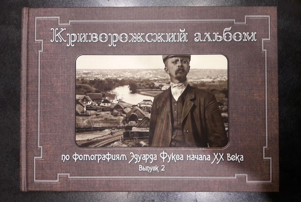 Криворожский_альбом_по_фотографиям_Эдуарда_Фукса