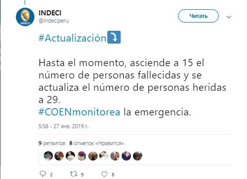 Перу твит