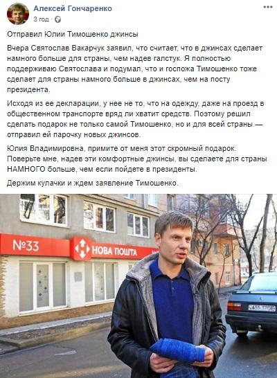 Гончаренко1