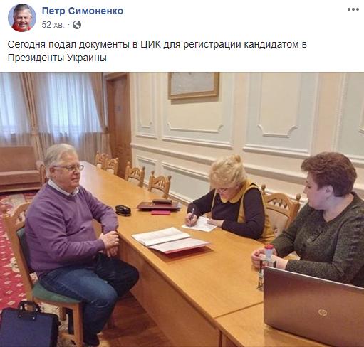Симоненко2