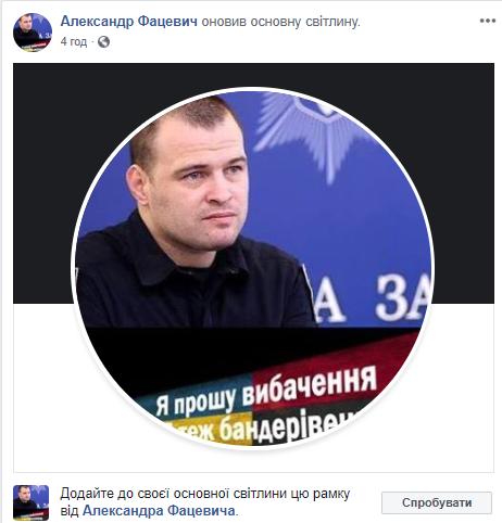 Фацевич