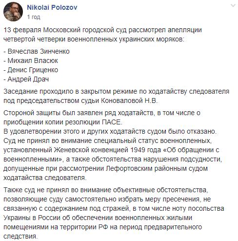 Полозов2