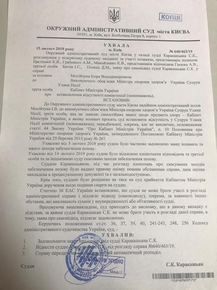 мосийчук_супрун_каракашьян