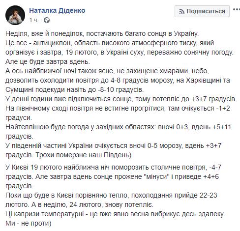 диденко1